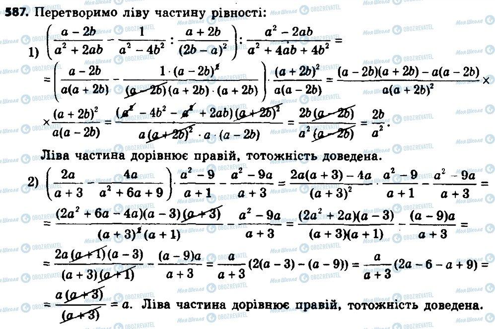 ГДЗ Алгебра 8 клас сторінка 587