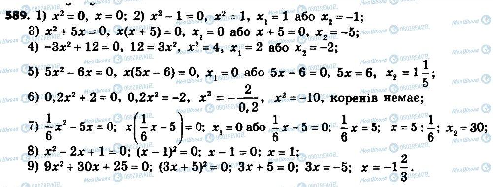 ГДЗ Алгебра 8 класс страница 589