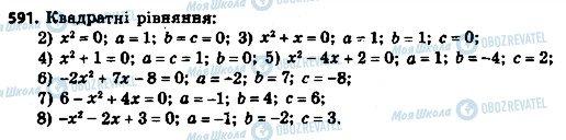 ГДЗ Алгебра 8 класс страница 591
