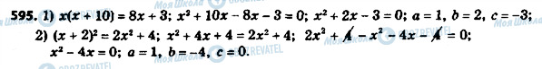ГДЗ Алгебра 8 клас сторінка 595