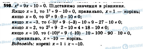 ГДЗ Алгебра 8 клас сторінка 598