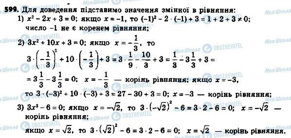 ГДЗ Алгебра 8 клас сторінка 599