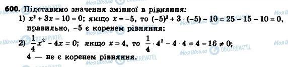 ГДЗ Алгебра 8 класс страница 600