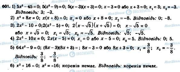 ГДЗ Алгебра 8 клас сторінка 601