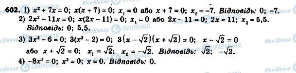ГДЗ Алгебра 8 клас сторінка 602