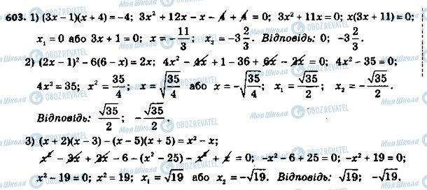 ГДЗ Алгебра 8 клас сторінка 603