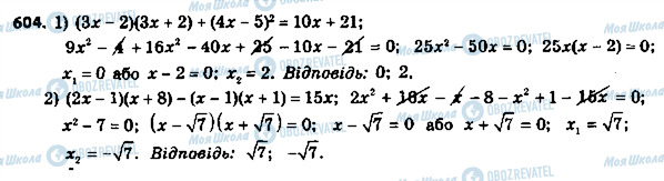 ГДЗ Алгебра 8 клас сторінка 604
