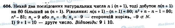 ГДЗ Алгебра 8 класс страница 606