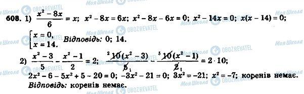 ГДЗ Алгебра 8 класс страница 608