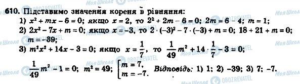 ГДЗ Алгебра 8 клас сторінка 610