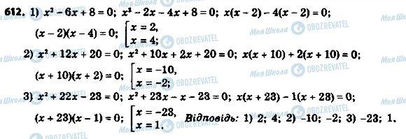 ГДЗ Алгебра 8 клас сторінка 612