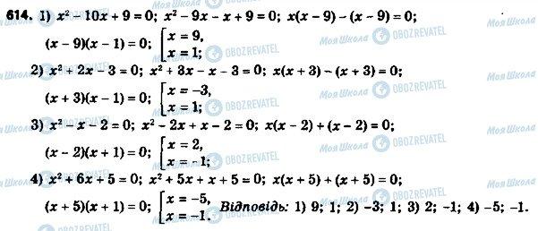 ГДЗ Алгебра 8 клас сторінка 614