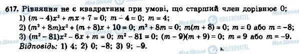 ГДЗ Алгебра 8 клас сторінка 617