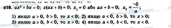 ГДЗ Алгебра 8 класс страница 618