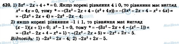 ГДЗ Алгебра 8 клас сторінка 620