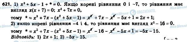 ГДЗ Алгебра 8 клас сторінка 621