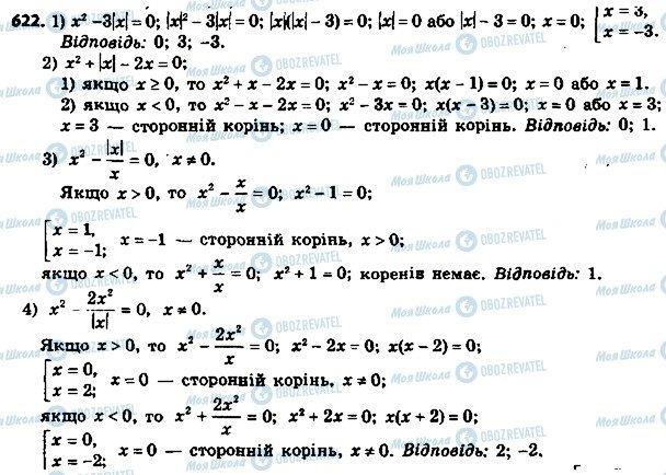 ГДЗ Алгебра 8 клас сторінка 622