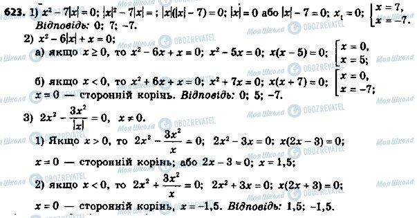 ГДЗ Алгебра 8 клас сторінка 623