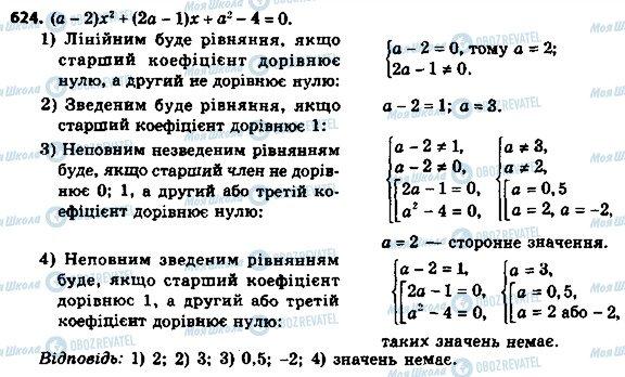 ГДЗ Алгебра 8 клас сторінка 624