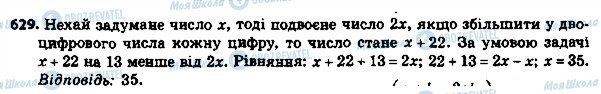 ГДЗ Алгебра 8 клас сторінка 629