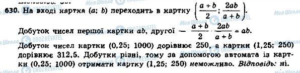 ГДЗ Алгебра 8 клас сторінка 630