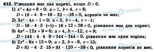 ГДЗ Алгебра 8 клас сторінка 632