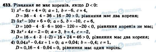 ГДЗ Алгебра 8 клас сторінка 633