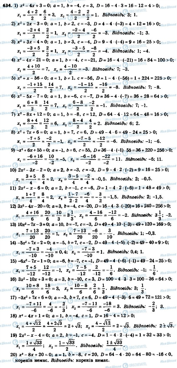 ГДЗ Алгебра 8 клас сторінка 634