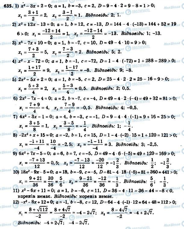 ГДЗ Алгебра 8 клас сторінка 635