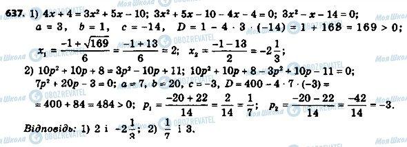 ГДЗ Алгебра 8 клас сторінка 637