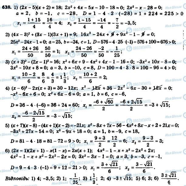 ГДЗ Алгебра 8 клас сторінка 638