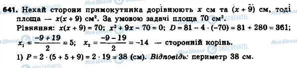 ГДЗ Алгебра 8 клас сторінка 641