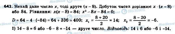 ГДЗ Алгебра 8 клас сторінка 642
