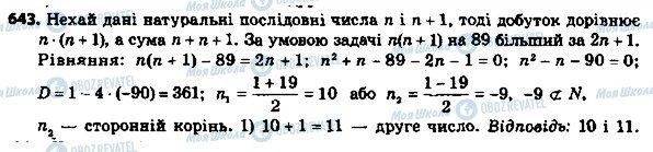 ГДЗ Алгебра 8 клас сторінка 643