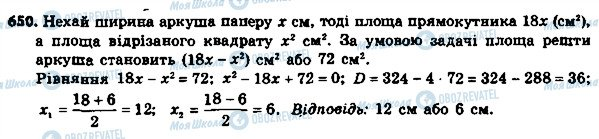 ГДЗ Алгебра 8 клас сторінка 650