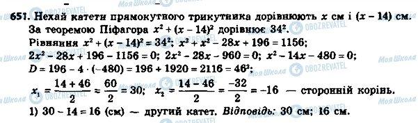 ГДЗ Алгебра 8 клас сторінка 651