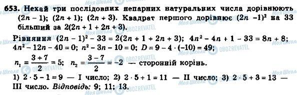 ГДЗ Алгебра 8 клас сторінка 653