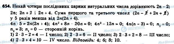 ГДЗ Алгебра 8 клас сторінка 654