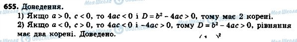 ГДЗ Алгебра 8 класс страница 655