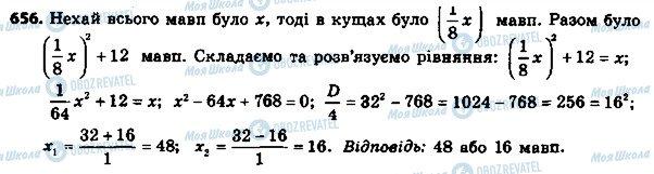 ГДЗ Алгебра 8 клас сторінка 656