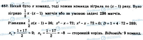 ГДЗ Алгебра 8 клас сторінка 657