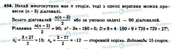 ГДЗ Алгебра 8 класс страница 658