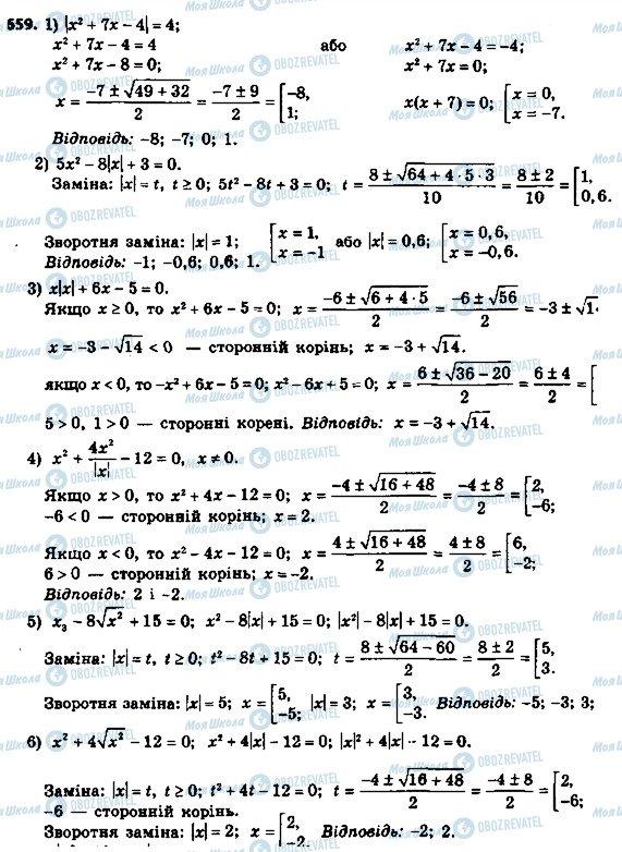 ГДЗ Алгебра 8 клас сторінка 659