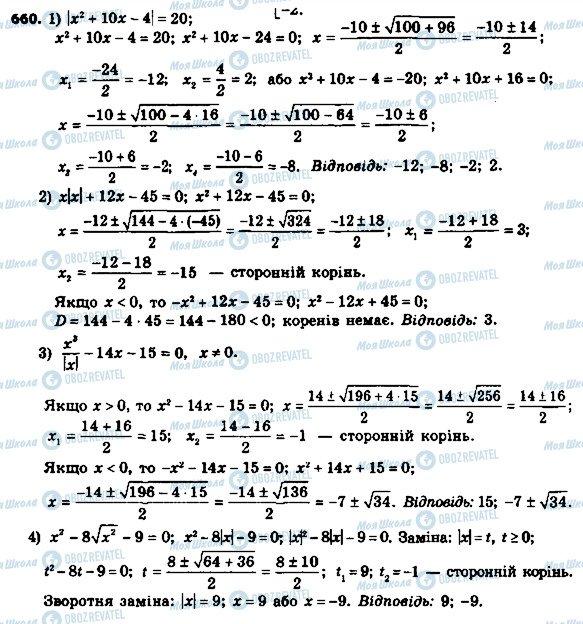 ГДЗ Алгебра 8 клас сторінка 660