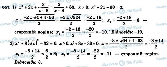 ГДЗ Алгебра 8 клас сторінка 661
