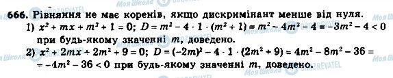 ГДЗ Алгебра 8 клас сторінка 666
