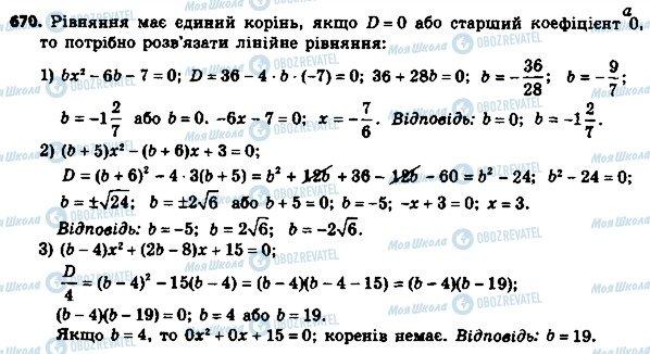 ГДЗ Алгебра 8 класс страница 670