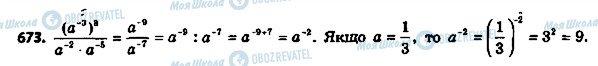 ГДЗ Алгебра 8 клас сторінка 673