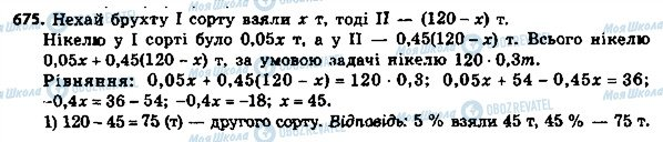 ГДЗ Алгебра 8 клас сторінка 675