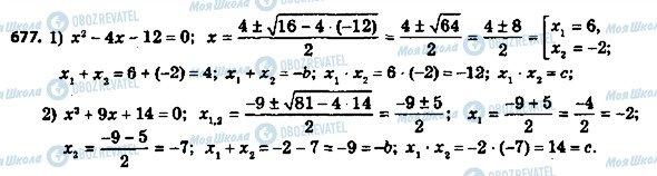 ГДЗ Алгебра 8 клас сторінка 677